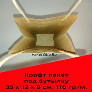 крафт пакет под бутылку 350 мм х 120 мм х 80 мм