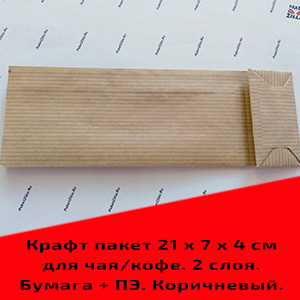 Крафт пакет для чая/кофе 210 х 70 х 40 мм