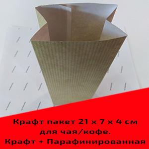 Крафт пакет 21 см * 7 см * 4 см под чай крафт бумага + парафинированная бумага.