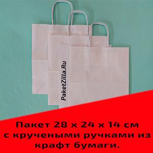 Крафт пакет 28 х 24 х 14 см с кручеными ручками