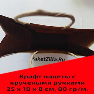 Бумажные крафт пакеты 250 х 180 х 80 мм с кручеными ручками