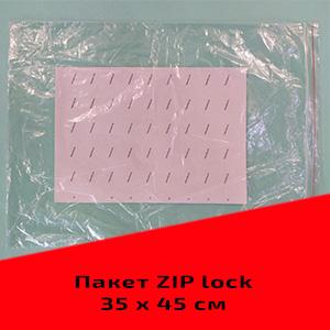 Пакет 35 х 45 с zip замком